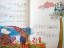 他の写真2: スヴェトスラフ・ミンコフ/ルーメン・スコルチェフ「眠れぬ王さま」1983年