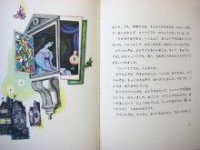 他の写真1: 【チェコの絵本】ホフマン/ミラダ・ミクロバー「コッペリア」1981年