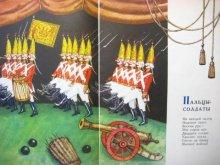 他の写真2: 【ロシアの絵本】オレグ・ゾートフ「Театр кукол」1976年