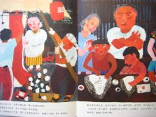 他の写真1: 【かがくのとも】伊藤秀男「じぞうぼん」1982年