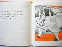 他の写真1: ロイス・レンスキー「ちいさいひこうき」1999年 ※旧版