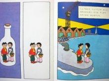 他の写真3: 【こどものとも】佐々木マキ「ムッシュ・ムニエルをごしょうかいします」1978年 ※福音館版