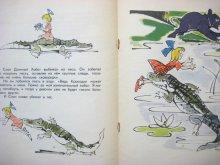 他の写真2: 【ロシアの絵本】ワレーリー・アルフェーエフスキー「Самый большой друг」1967年