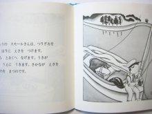 他の写真2: ロイス・レンスキー「ちいさいヨット」1999年 ※旧版