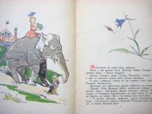 他の写真1: 【ロシアの絵本】ワレーリー・アルフェーエフスキー「Самый большой друг」1967年