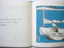 他の写真1: ロイス・レンスキー「ちいさいヨット」1999年 ※旧版