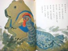 他の写真3: 神沢利子/井上洋介「ゆでたまごまーだ」1975年