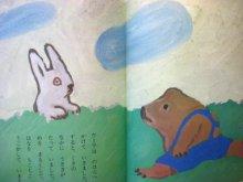 他の写真2: 神沢利子/井上洋介「ゆでたまごまーだ」1975年