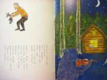 他の写真3: 【ひかりのくに】中谷千代子 「おおきなくまさん」1964年