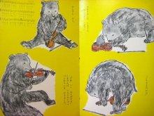 他の写真2: 【ひかりのくに】中谷千代子 「おおきなくまさん」1964年