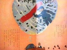 他の写真2: 【ひかりのくに】飯島敏子/福田庄助「ぞうのねんがじょう」1963年