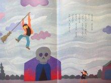 他の写真3: 太田大八「まじょっこトロンチ」1982年