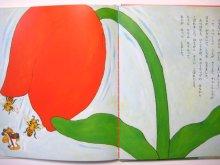 他の写真3: 佐藤義美/北田卓史「ちいさいちいさいひこうき」1992年