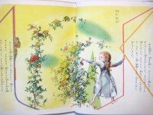 他の写真1: 初山滋「トッパンの絵物語 アンデルセン童話2」1956年 ※カバー付き