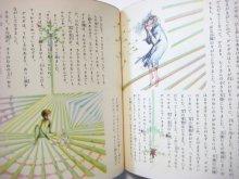 他の写真2: 初山滋「トッパンの絵物語 アンデルセン童話2」1956年 ※カバー付き