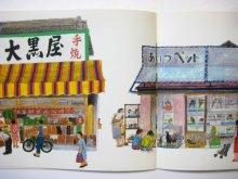 他の写真3: 【こどものとも】五十嵐豊子「おみせ」1980年 ※初版