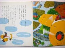 他の写真2: 佐藤義美/北田卓史「ちいさいちいさいひこうき」1992年