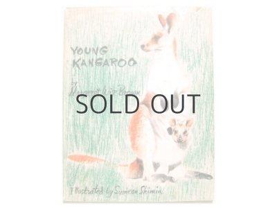 画像1: マーガレット・ワイズ・ブラウン/Symeon Shimin「YOUNG KANGAROO」1955年