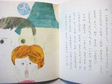 他の写真1: 香山美子/鈴木義治「いたずらこびと」1970年