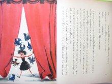 他の写真1: クリュス/マイアーアルベルト「やせっぽちのフロレンティーネ」1979年