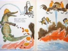 他の写真2: 【ロシアの絵本】チュコフスキー/ヤールブソヴァ「Путаница」1968年