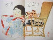 他の写真3: 石原廣文/川島はるよ「オニンギャウ」1946年