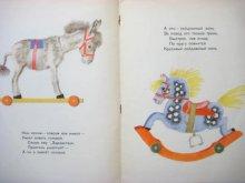 他の写真2: 【ロシアの絵本】マルシャーク/ウラジミール・レーベデフ「Цирк」1968年