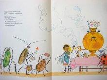 他の写真1: 【ロシアの絵本】チュコフスキー/オレグ・ゾートフ「Муха-Цокотуха」1975年