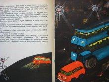 他の写真1: 【ロシアの絵本】 レオニード・ズスマン「Расскажу хоть сейчас」1963年