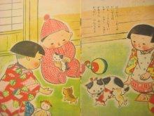 他の写真3: 清原ふじえ/野原寛「なかよし」1949年