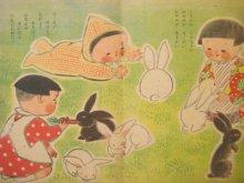 他の写真2: 清原ふじえ/野原寛「なかよし」1949年