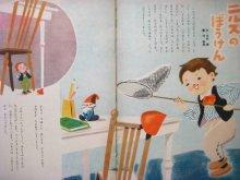 他の写真1: 林義雄、黒崎義介、上田次郎など「おともだち」1950年