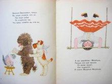 他の写真1: 【ロシアの絵本】マルシャーク/ウラジミール・レーベデフ「Цирк」1968年