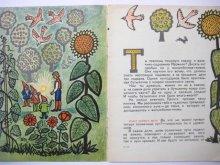 他の写真1: 【ロシアの絵本】Y・サースター「Солнце в проводах」1963年