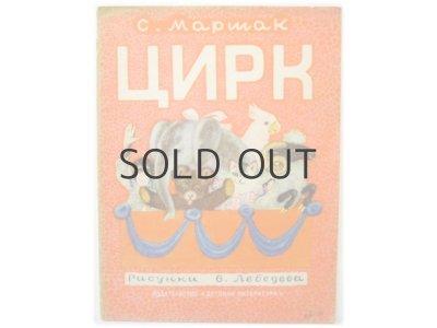 画像1: 【ロシアの絵本】マルシャーク/ウラジミール・レーベデフ「Цирк」1968年
