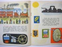 他の写真2: 【ロシアの絵本】Y・サースター「Солнце в проводах」1963年