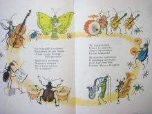 他の写真2: 【ロシアの絵本】チュコフスキー/オレグ・ゾートフ「Муха-Цокотуха」1975年