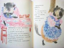 他の写真1: 中川李枝子/中川宗弥「こだぬき6ぴき」1972年 ※函付き/旧版