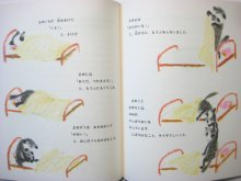 他の写真2: 中川李枝子/中川宗弥「こだぬき6ぴき」1972年 ※函付き/旧版