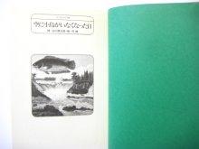 他の写真1: 谷川俊太郎/司修「空に小鳥がいなくなった日」1976年 ※旧版