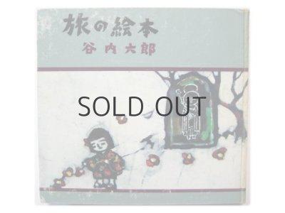画像2: 谷内六郎「旅の絵本」1969年