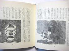 他の写真1: 谷内六郎「旅の絵本」1969年
