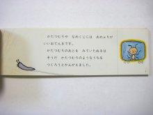 他の写真1: 加古里子「おもしろえほん」1974年