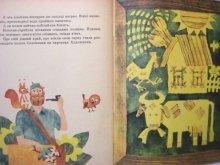 他の写真3: 【ウクライナの絵本】バレリー・ゴルバチョフ「Про золоту соломинку」1970年