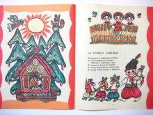 他の写真3: 【ウクライナの絵本】ユーリー・クレーガ「ой були ми в ліску」1970年