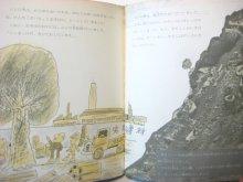 他の写真2: せのおひさし/油野誠一「大きなニレの木」1972年