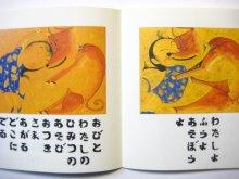 他の写真3: 【年少版こどものとも】瀬川康男「だれかがよんだ」1990年