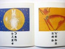他の写真2: 【年少版こどものとも】瀬川康男「だれかがよんだ」1990年