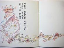 他の写真1: 【年少版こどものとも】さとうわきこ/瀬川康男「なんだかんだ」1994年