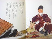 他の写真3: ウクライナ民話/小沢良吉「わらのうし」1976年